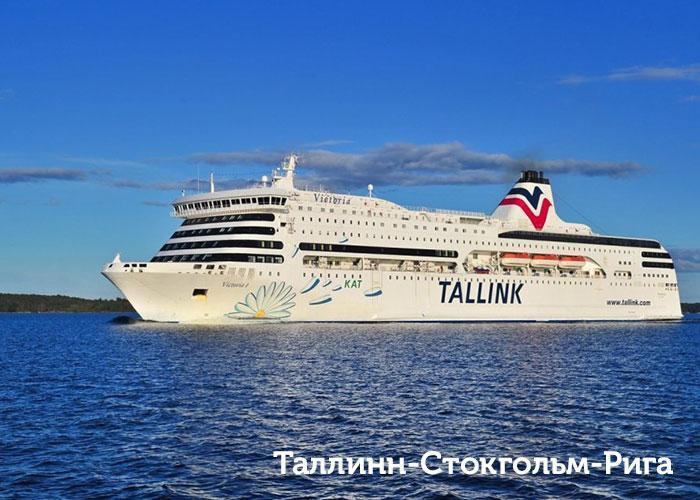 Туры паромом Таллинн-Стокгольм-Рига с выездом из Минска