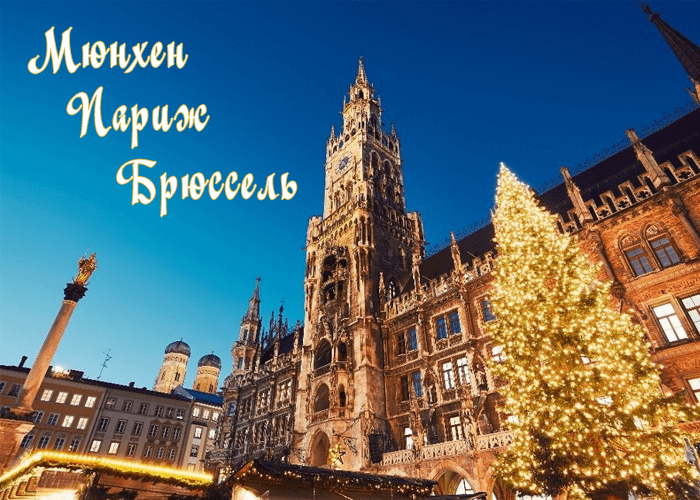 Рождественский тур