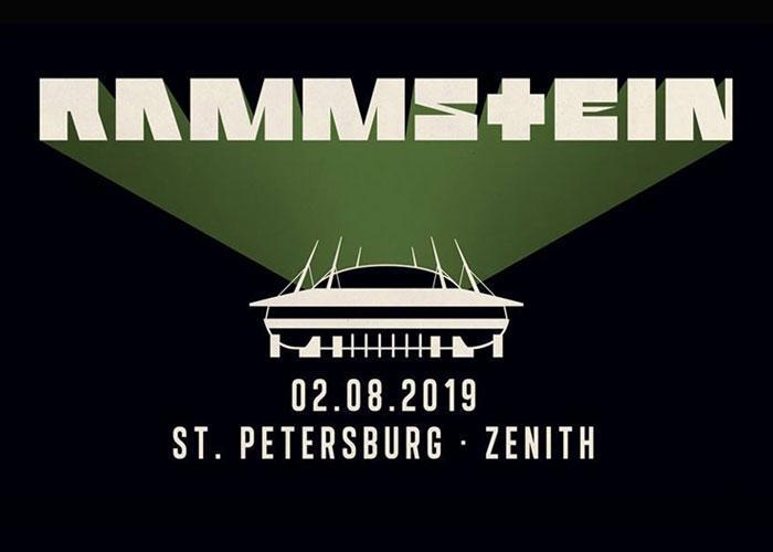 Билеты и поездка на rammstein в Санкт-Петербург